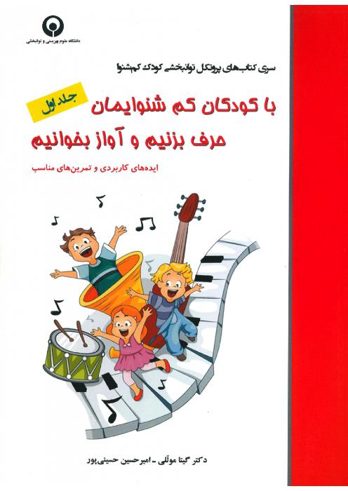 با کودکان کم شنوایمان حرف بزنیم و آواز بخوانیم