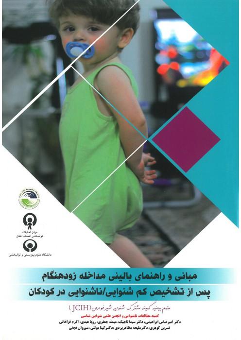 مبانی و راهنمای بالینی مداخله زودهنگام پس از تشخیص کم شنوایی/ناشنوایی در کودکان