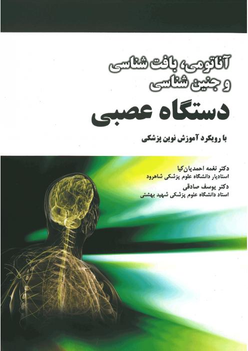 آناتومی، بافت شناسی و جنین شناسی ( دستگاه عصبی )