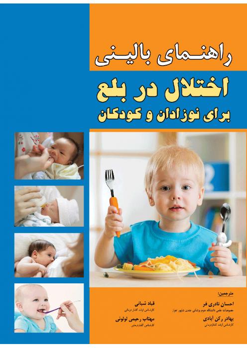 راهنمای بالینی اختلال در بلع برای نوزادان و کودکان