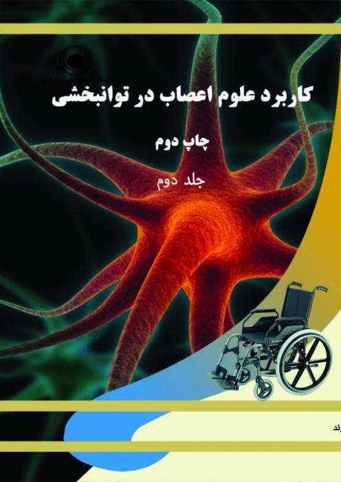 کاربرد علوم اعصاب در توانبخشی