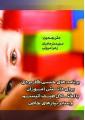 برنامه های حسی کاربردی برای دانش آموزان با اختلال طیف اتیسم و سایر نیازهای خاص