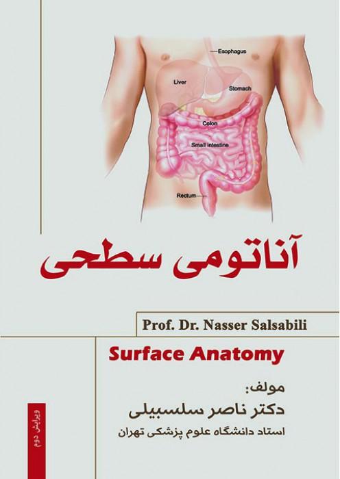 آناتومی سطحی - ویرایش دوم