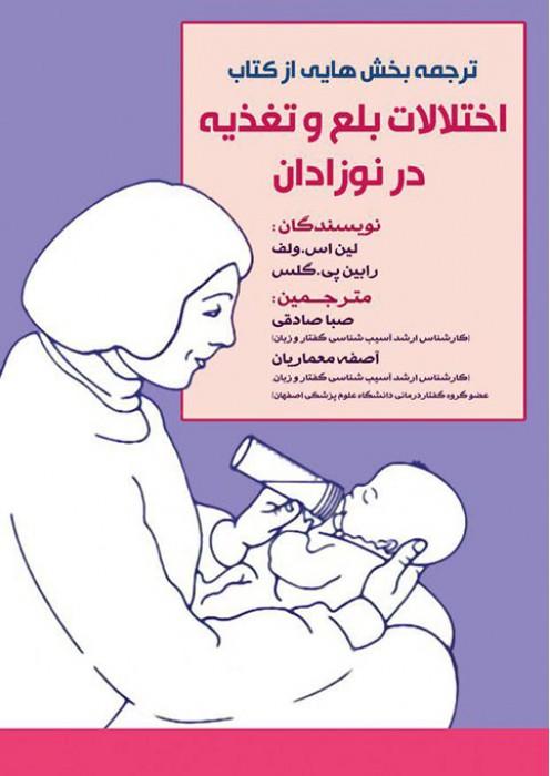 اختلالات بلع و تغذیه در نوزادان