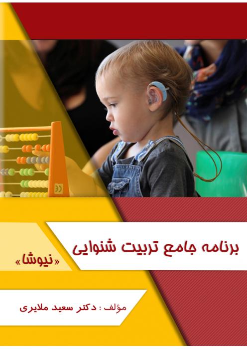 برنامه جامع تربیت شنوایی (نیوشا)
