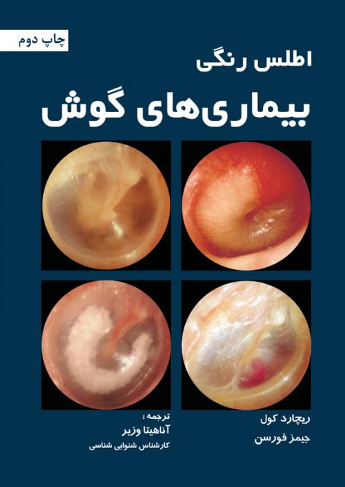 اطلس رنگی بیماری های گوش