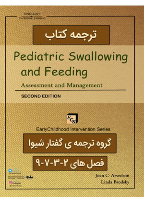 ترجمه کتاب Pediatric swallowing and feeding assessment and management 2002