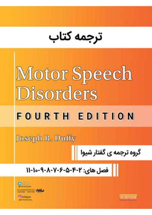ترجمه کتاب MOTOR SPEECH DISORDERS ویرایش دوم