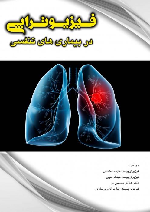 فيزيوتراپي در بيماريهاي تنفسي