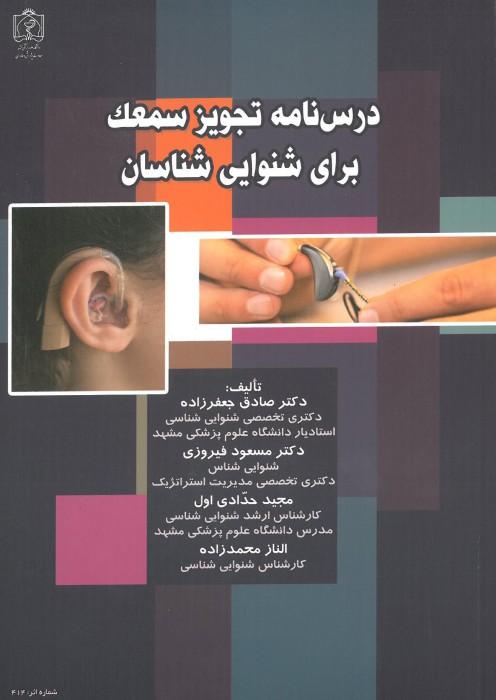 درس نامه تجویز سمعک برای شنوایی شناسان