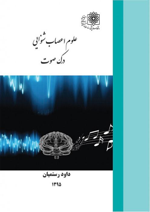علوم اعصاب شنوایی درک صوت