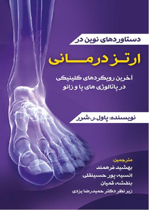 دستاوردهای نوین در ارتز درمانی آخرین رویکردهای کلینیکی پاتولوژی های پا و زانو