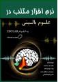 نرم افزار متلب در علوم بالینی به انضمام EEGLAB
