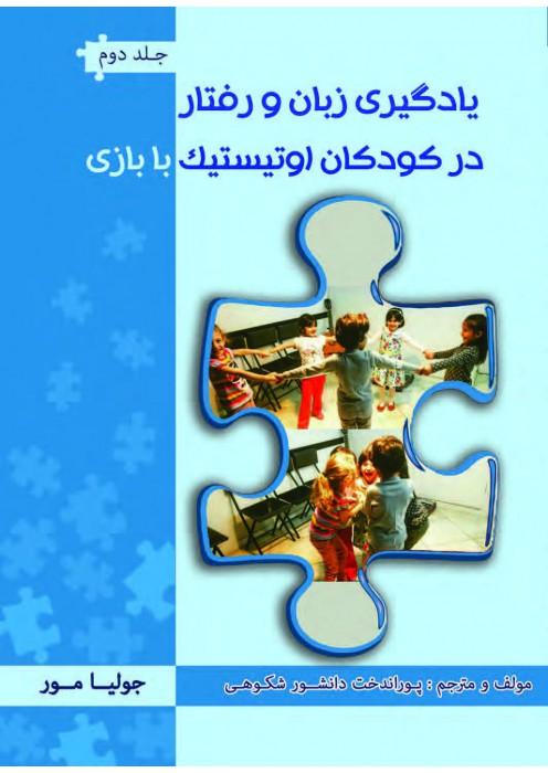 یادگیری زبان و گفتار در کودکان اوتیستیک با بازی (جلد دوم)