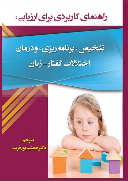 راهنمای کاربردی برای ارزیابی ، تشخیص، برنامه ریزی و درمان اختلالات گفتار- زبان