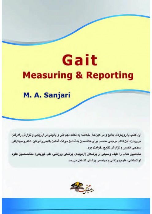 راه رفتن: اندازه گیری و گزارش
