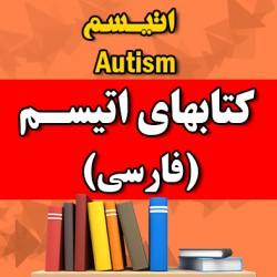 کتابهای اتیسم (فارسی)