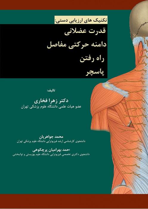 تکنیکهای ارزیابی دستی: قدرت عضلانی، دامنه حرکتی مفاصل، راه رفتن و پاسچر