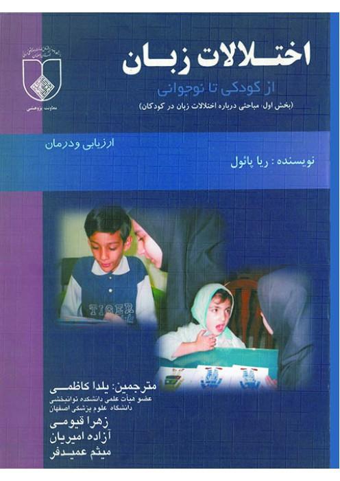 اختلالات زبان از کودکی تا نوجوانی